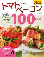 トマトさえあれば!ベーコンさえあれば!100レシピ