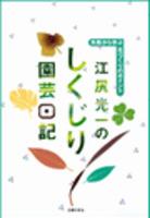江尻光一のしくじり園芸日記