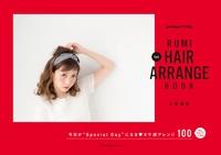 RUMI 1st HAIR ARRANGE BOOK