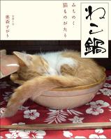 ねこ鍋 みちのく猫ものがたり3 ねこまみれ
