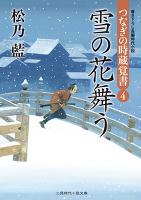 雪の花舞う つなぎの時蔵覚書4