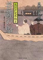 菩薩の船 大江戸定年組2