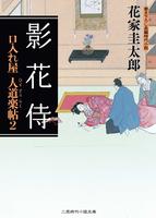 影花侍 口入れ屋 人道楽帖2