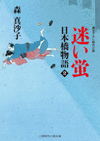 迷い蛍 日本橋物語2