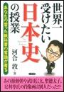 世界一受けたい日本史の授業