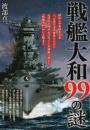 戦艦大和99の謎