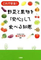 野菜と果物を「安心」して食べる知恵(高画質版)