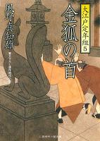 金狐の首 大江戸定年組5