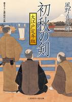 初秋の剣 大江戸定年組1