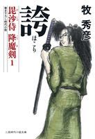 誇 毘沙侍降魔剣1