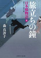 旅立ちの鐘 日本橋物語5