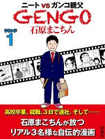 GENGO ラウンド1