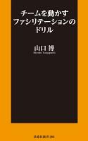 『チームを動かすファシリテーションのドリル』の電子書籍