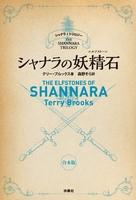 シャナラの妖精石(エルフストーン)【シャナラ・トリロジー II】合本版