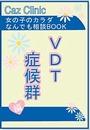 VDT症候群編~女の子のカラダなんでも相談BOOK