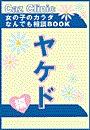 ヤケド編~女の子のカラダなんでも相談BOOK
