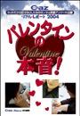 Cazリアル・レポート バレンタインの本音!
