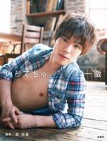 いってちゅ。ittetsu photo book