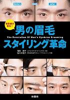 男の眉毛スタイリング革命