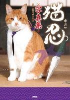 猫忍写真集