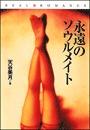リアルロマンスシリーズ「永遠のソウルメイト」
