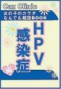 HPV感染症編~女の子のカラダなんでも相談BOOK