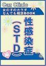 性感染症(STD)編~女の子のカラダなんでも相談BOOK