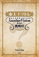 東大ナゾトレ 東京大学謎解き制作集団AnotherVisionからの挑戦状 第10巻