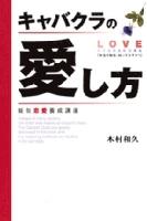 キャバクラの愛し方~擬似恋愛養成講座