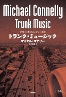 トランク・ミュージック【合本版】