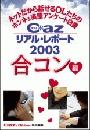 Cazリアル・レポート 合コン編