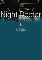 ナイト・ドクター(上)