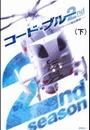 コード・ブルー 2nd season(下)