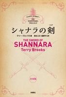 シャナラの剣【シャナラ・トリロジー I】合本版