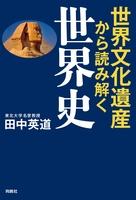 世界文化遺産から読み解く世界史