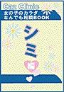 シミ編~女の子のカラダなんでも相談BOOK
