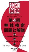 第4回 神社検定 問題と解説 参級 弐級 壱級
