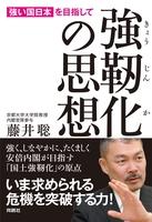 強靭化の思想―「強い国日本」を目指して