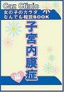 子宮内膜症編~女の子のカラダなんでも相談BOOK