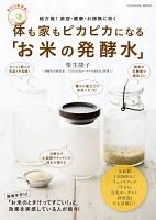 体も家もピカピカになる「お米の発酵水」