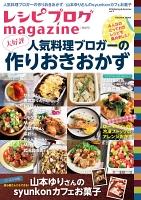 レシピブログmagazine Vol.9 春夏号