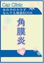 角膜炎編~女の子のカラダなんでも相談BOOK