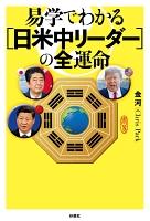 易学でわかる[日米中リーダー]の全運命