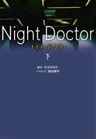 ナイト・ドクター(下)