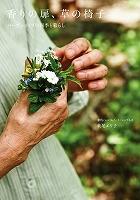 香りの扉、草の椅子 ハーブショップの四季と暮らし