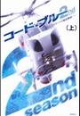 コード・ブルー 2nd season(上)の詳細を見る