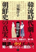 韓流時代劇と朝鮮史の真実