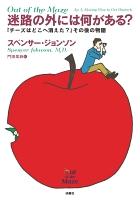 『迷路の外には何がある? ――『チーズはどこへ消えた?』その後の物語』の電子書籍