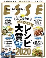 読者が選んだレシピ大賞2020