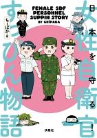 日本を守る!女性自衛官すっぴん物語